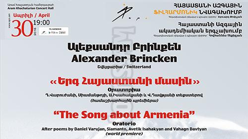 Alexander Brincken Oratorio